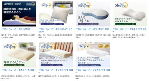 ショップジャパンの枕